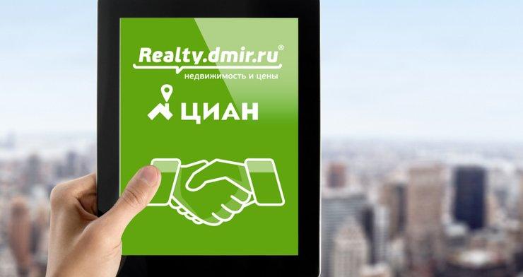 Realty.dmir.ru закроется 10 января