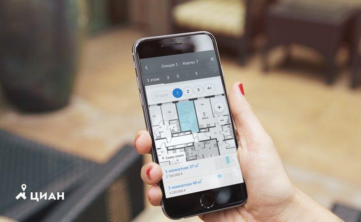 ЦИАН запустил сервис выбора точных параметров квартиры