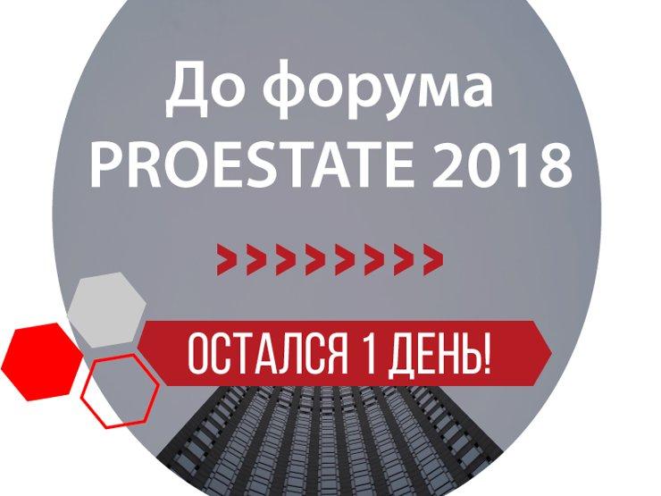 ЦИАН стал информационным партнером форума PROESTATE 2018