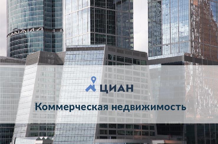 Коммерческое недвижимость спб из рук в руки аренда коммерческой недвижимости Москва стоимость