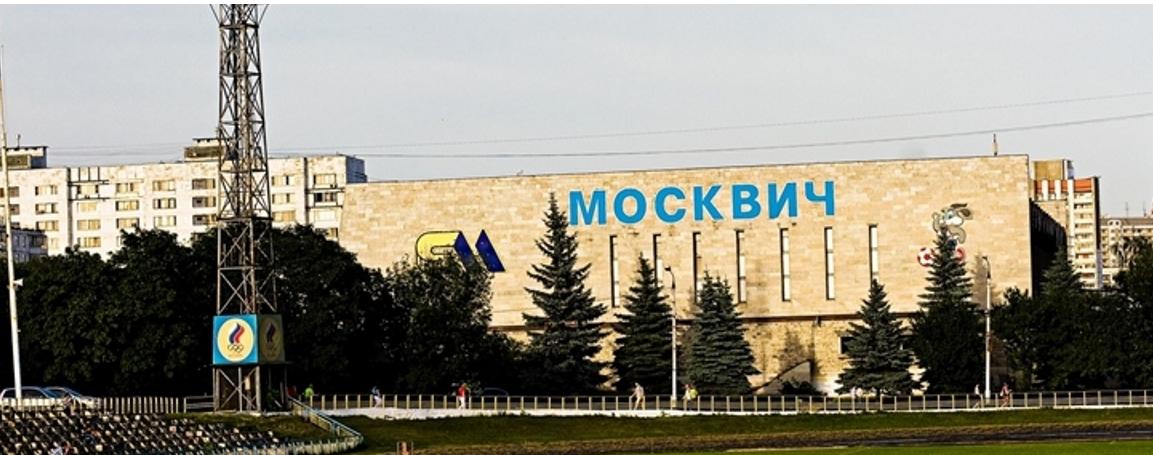 В Москве начинается реконструкция стадиона «Москвич»