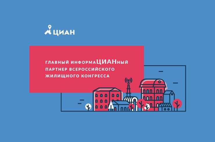 Бесплатный билет на Сочинский Всероссийский Жилищный Конгресс для пользователей ЦИАН