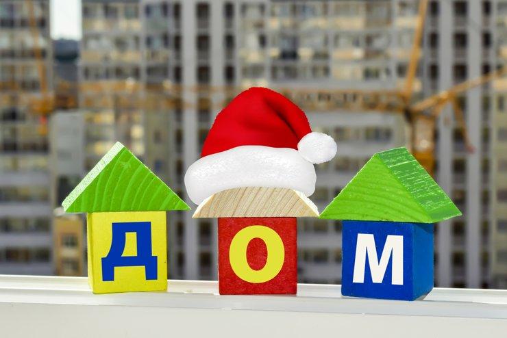 Жители Екатеринбурга просят Дед Мороза погасить за них ипотеку