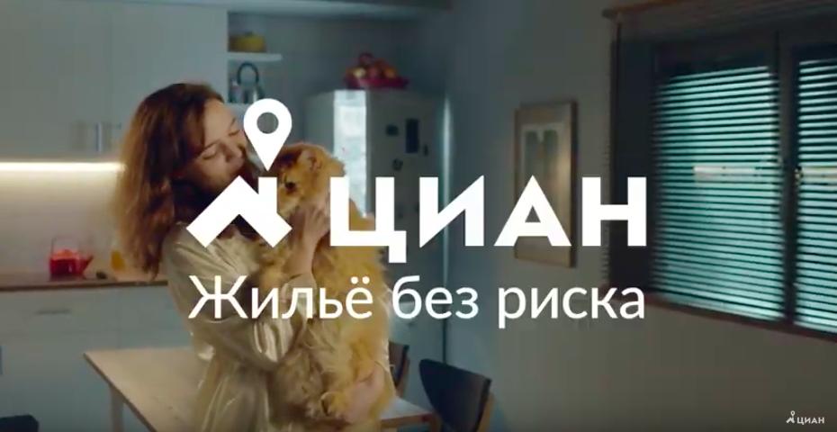 ЦИАН запустил новую ТВ-кампанию о том, как победить страх неудачного выбора жилья