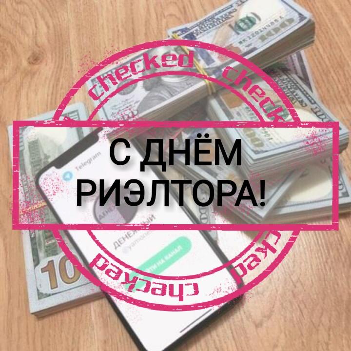 С ДНЁМ РИЭЛТОРА