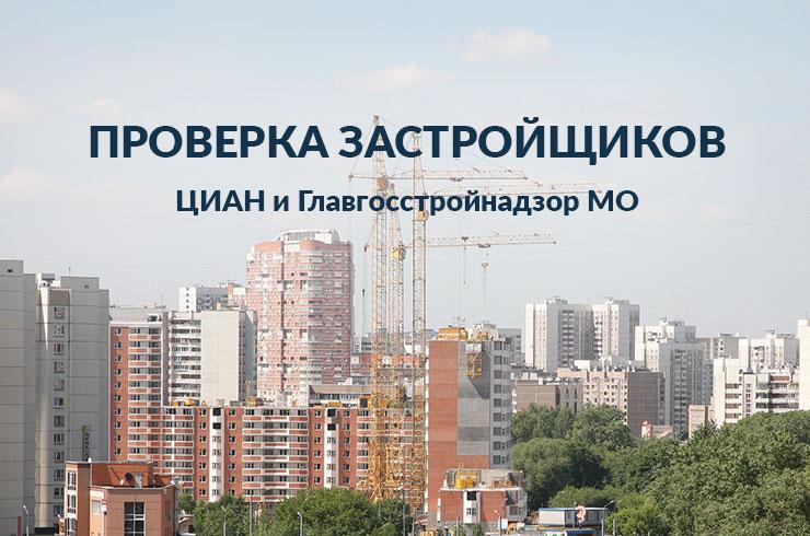 ЦИАН и Главгосстройнадзор МО запустили сервис проверки надежности застройщиков