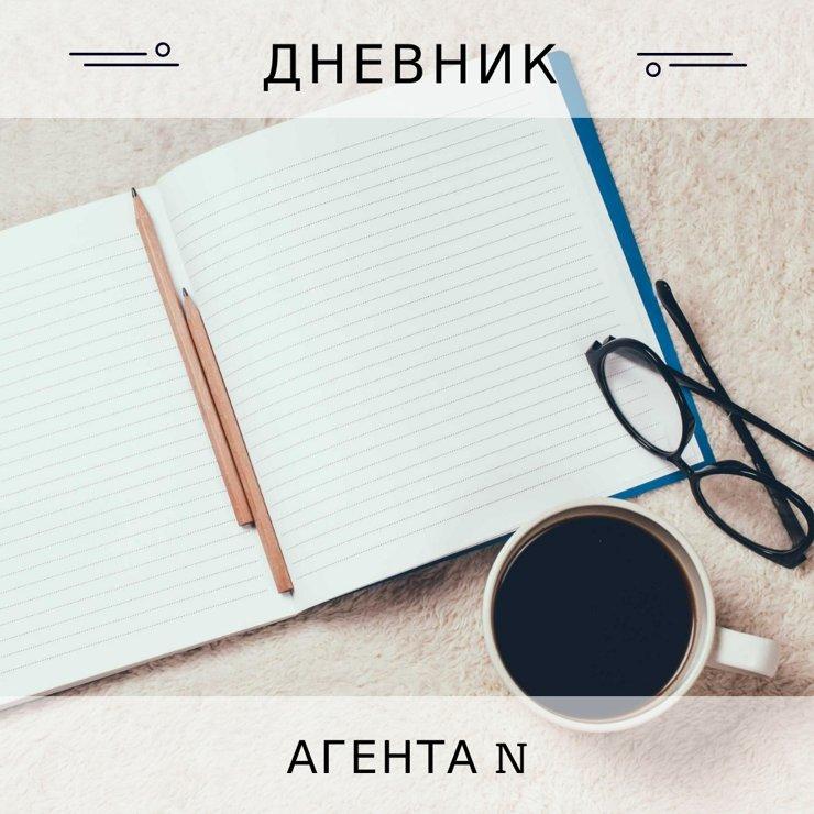 Дневник агента N. Запись 1. Про показы при продаже