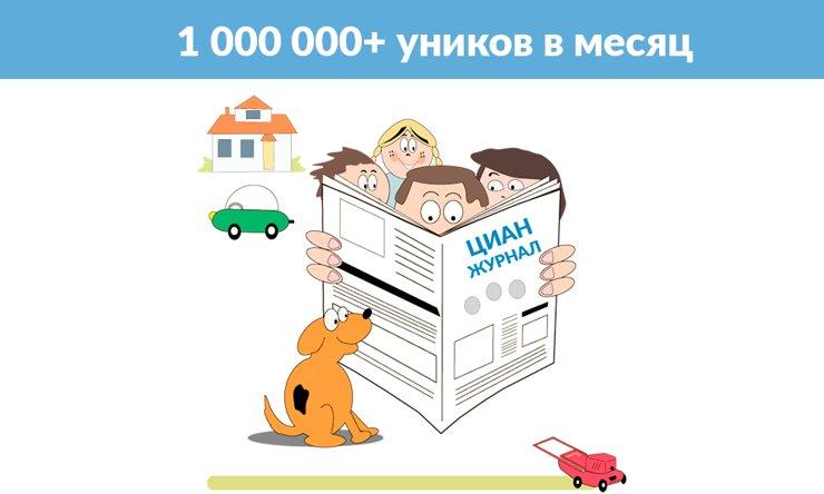 Аудитория ЦИАН.Журнала достигла 1 млн уникальных пользователей в месяц