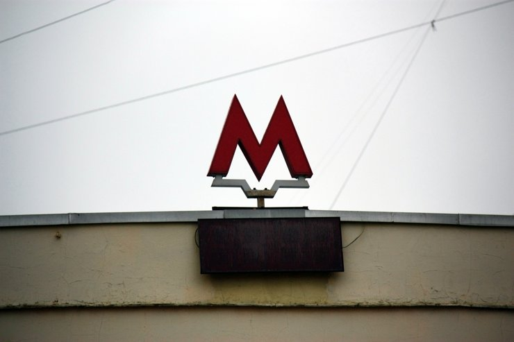До 2023 года в Москве откроют 55 станций метрополитена