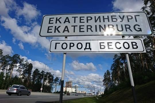 Куйвашев: знак «Город бесов» в Екатеринбурге установили «креативные горожане»
