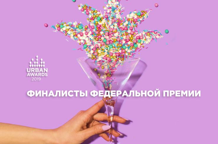 Определены финалисты Федеральной премии Urban Awards 2019