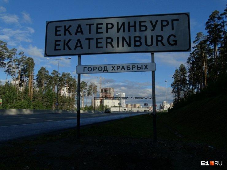 На въезде в Екатеринбург установили табличку «Город храбрых»