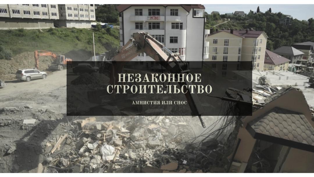 Амнистия объектов незаконного строительства в Сочи. Игра в наперстки