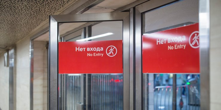 Участок между станциями «Университет» и «Коммунарка» временно закроют