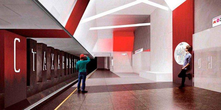 Станцию метро «Стахановская» оформят в стиле конструктивизма