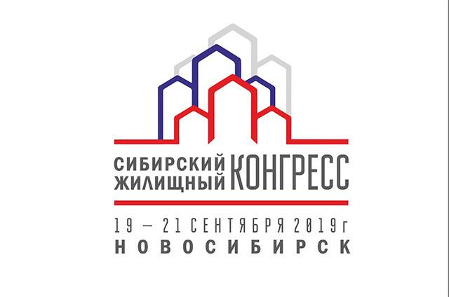 Сибирский Жилищный Конгресс 2019 пройдет в Новосибирске