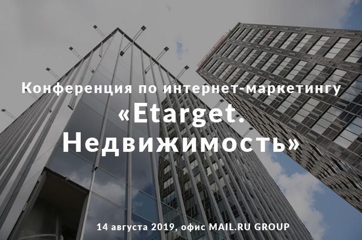 Тренды digital-маркетинга в недвижимости. Встреча с участием ЦИАН, ЛСР, «Этажи», Яндекс.Дзен и «Ашманов и партнеры»