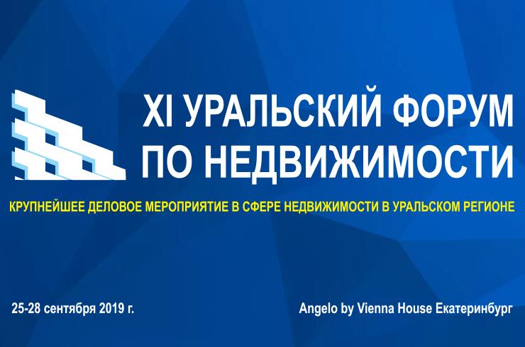 В конце сентября состоится XI Уральский форум по недвижимости