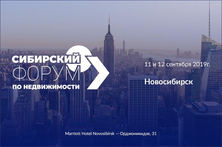 Сибирский форум по недвижимости соберет экспертов и участников рынка