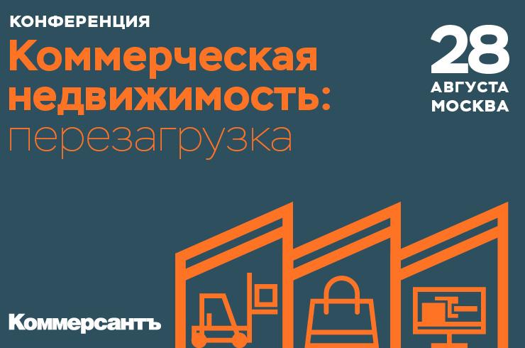 Конференция «Коммерческая недвижимость: перезагрузка» состоится 28 августа