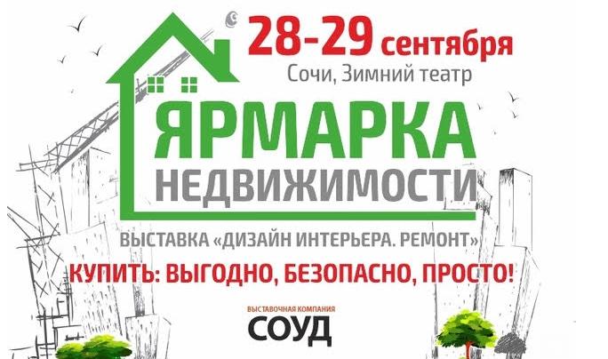 В Сочи в конце сентября состоится ежегодная Ярмарка недвижимости