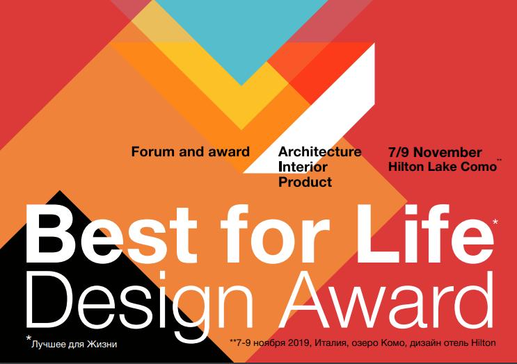 В Италии вручат Премию для архитекторов и дизайнеров «Best for Life Design Forum & Award»