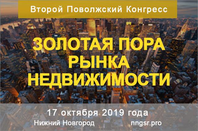 В Нижнем Новгороде пройдет Поволжский конгресс «Золотая пора рынка недвижимости»