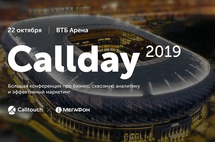 Генеральный директор ЦИАН станет спикером Callday 2019