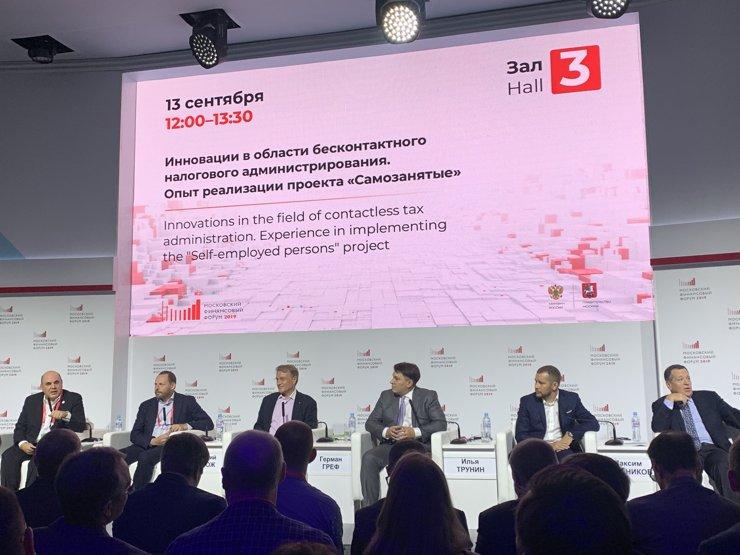 Гендиректор ЦИАН Максим Мельников принял участие в Московском финансовом форуме