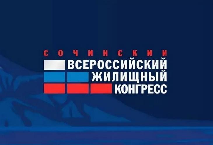 Открыта регистрация на Сочинский Всероссийский жилищный конгресс-2020