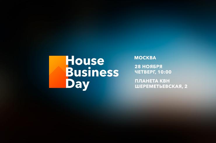 Москва, встречай самую крупную конференцию о малоэтажном строительстве — House Business Day!