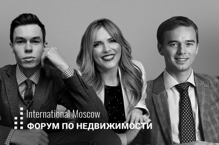В Москве пройдет обучающий форум по недвижимости