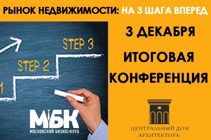 Московский Бизнес Клуб приглашает на конференцию «Рынок недвижимости: на 3 шага вперед!»