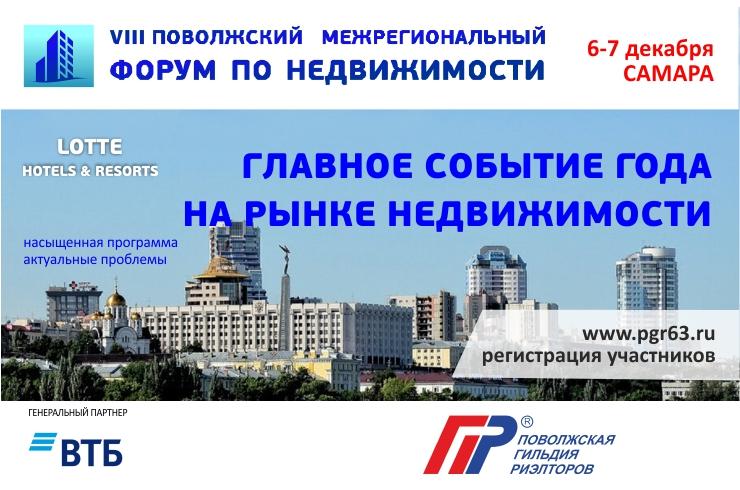 Приглашаем на Поволжский межрегиональный форум по недвижимости в Самаре