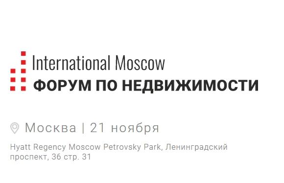 Эксперты назовут реальные угрозы для строительного рынка в 2020 году на форуме в Москве