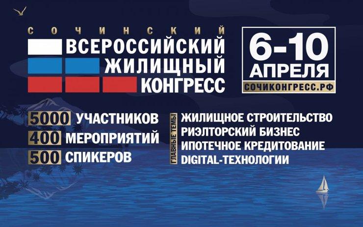 ЦИАН приглашает на Сочинский Всероссийский жилищный конгресс