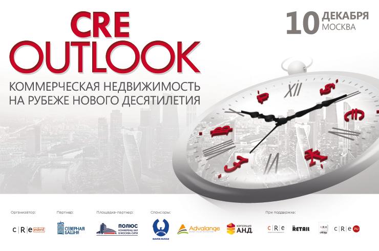 CRE Outlook: обратный отсчет
