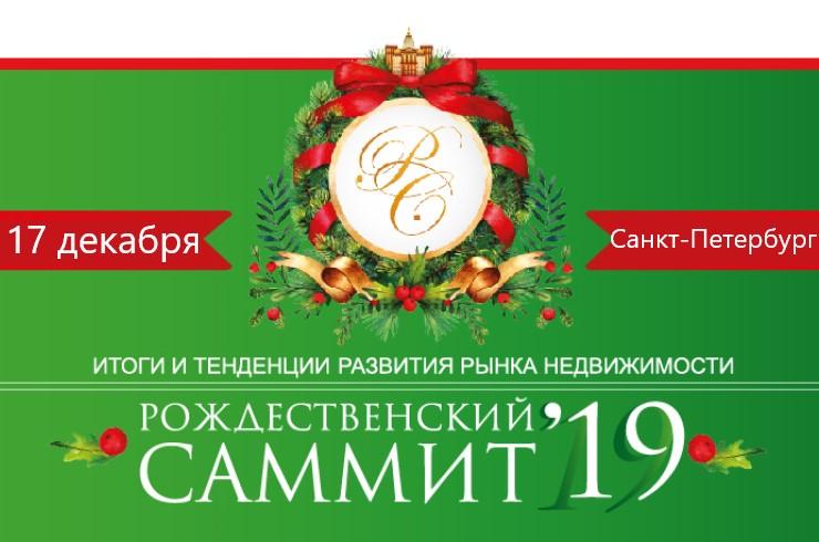 Строительный комплекс Санкт-Петербурга: итоги 2019 года!