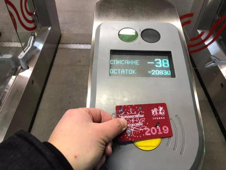 Москвичам по ошибке зачислили по 20 тысяч рублей на карты «Тройка»