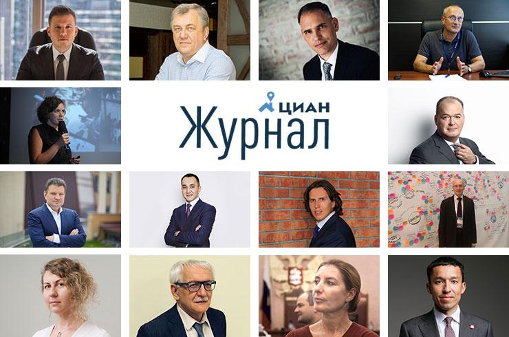 Лучшие интервью года ЦИАН.Журнала