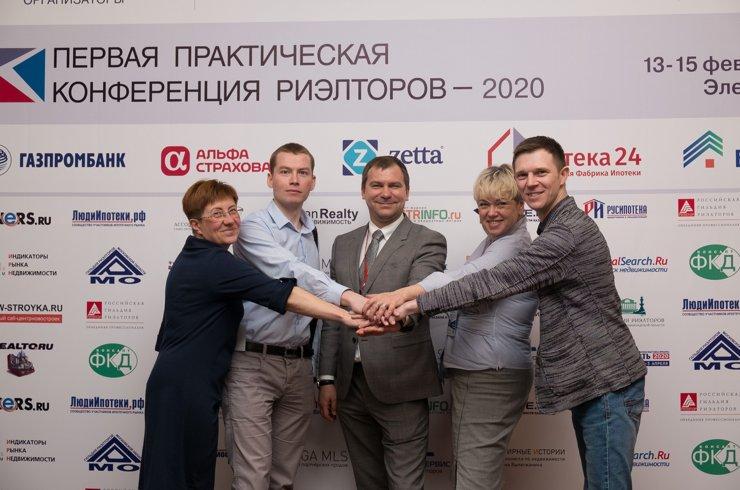 Первая Практическая Конференция Риэлторов-2020