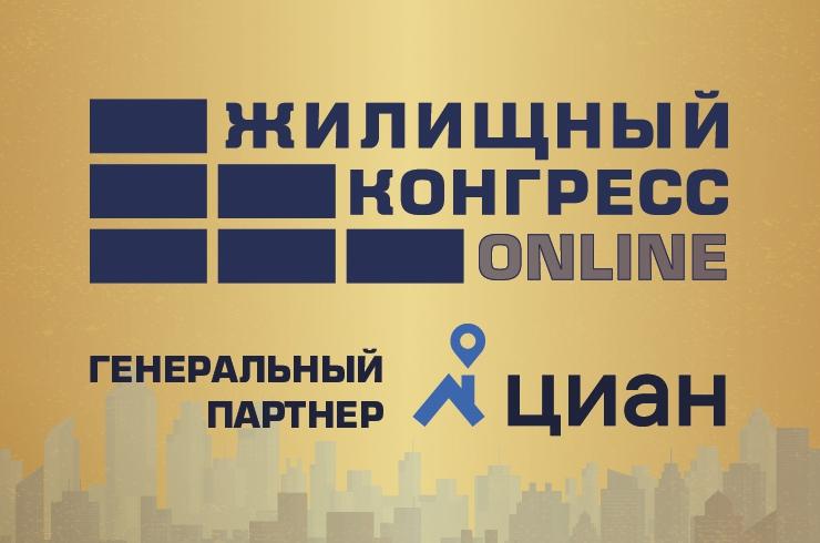 Циан стал генеральным информационным партнером «Жилищного конгресса ONLINE»