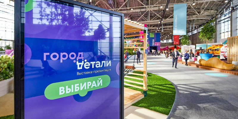 Москвичи выберут лучшие решения для городской среды на выставке «Город: Детали»