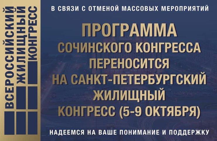 Сочинский Всероссийский жилищный конгресс переносится на октябрь