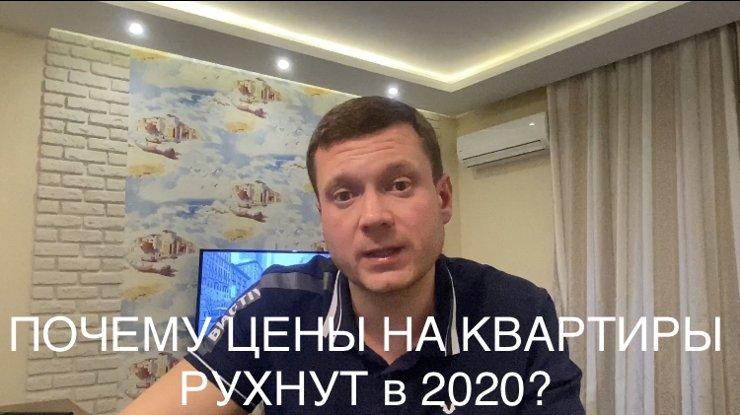 ПОЧЕМУ ЦЕНЫ НА КВАРТИРЫ РУХНУТ в 2020?