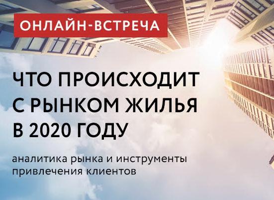Руководитель аналитического центра Циан расскажет о реакции продавцов и покупателей на события марта 2020