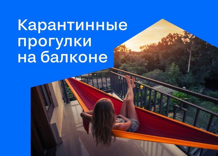 Вся наша жизнь — балкон!