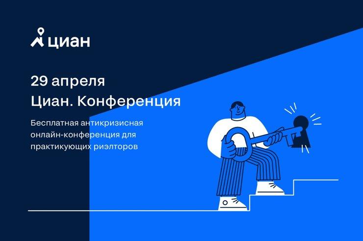 29 апреля Циан проведет первую антикризисную онлайн-конференцию для практикующих риэлторов