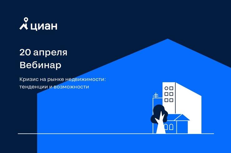 Циан и Жилищный конгресс online проведут совместный вебинар «Кризис на рынке недвижимости: тенденции и возможности»