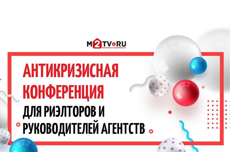 Большая онлайн-конференция для риэлторов и руководителей агентств от M2TV